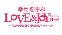 LOVE&JOYカード